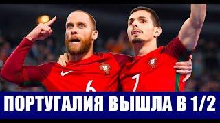 Футзал чемпионат мира 2021 Сборная Португалии по мини футболу вышла в полуфинал ЧМ победив Испанию
