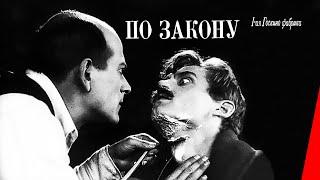 По закону (Госкино, 1926 г.)