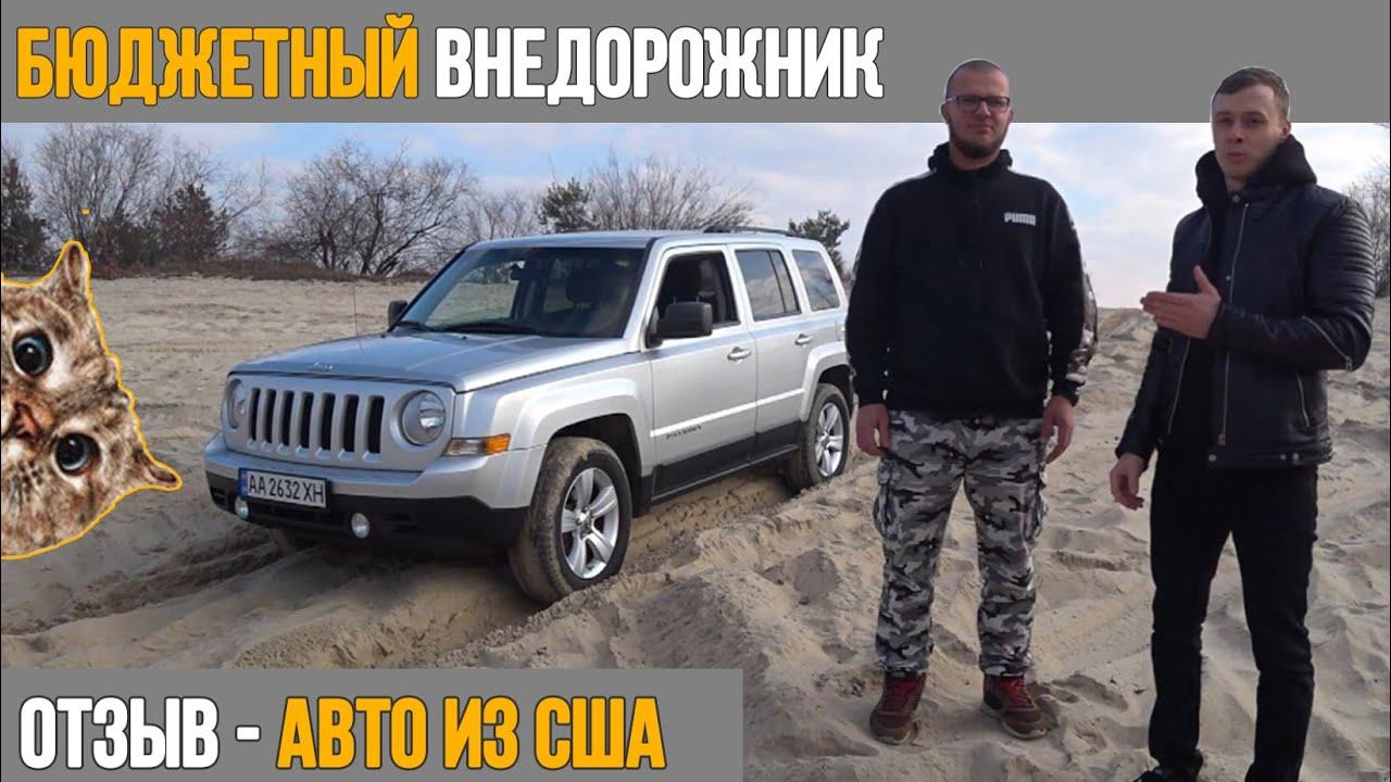 Отзыв о покупке Авто из США - Jeep Patriot | Bullmotors / Булмоторс