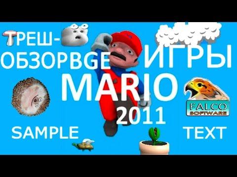 Треш-обзор игры BGE Mario 2011