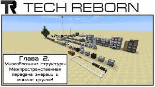 Гайд по TECH REBORN - Продвинутые и многоблочные устройства!