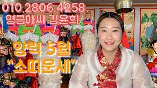 """[소띠운세][영금아씨][김윤희] 양력 5월 띠별운세 """"소띠""""~!!"""