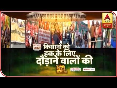 Farmers Lay Siege To Delhi Streets Demanding Loan Waiver | Ghanti Bajao | ABP News