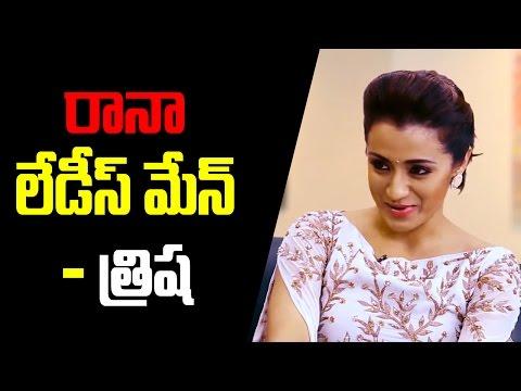 Rana is a ladies man : Trisha    Latest Interview    Rana Daggubati