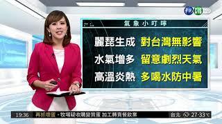 高溫且水氣增多 留意劇烈天氣 | 華視新聞 20180812