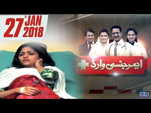 Mout Kaise howi?   Emergency Ward   SAMAA TV   27 Jan 2018