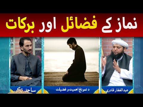 Noor-e-Islam | 31st-January-2020 | Mashriq TV