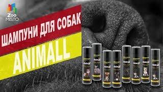 Шампуни для собак Animall | Обзор шампуни для собак Animall
