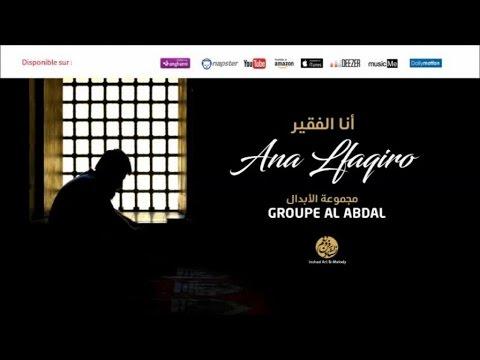 Groupe Al Abdal - Al mawto kasson (1) - Ana Lfaqiro | الموت كاس | من أجمل أناشيد | مجموعة الأبدال