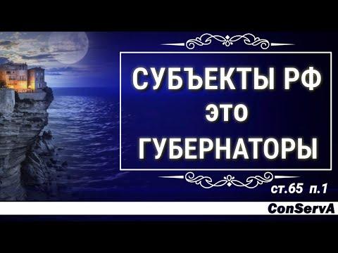 Субъекты РФ - это ГУБЕРНАТОРЫ (ст 65 конституции РФ).