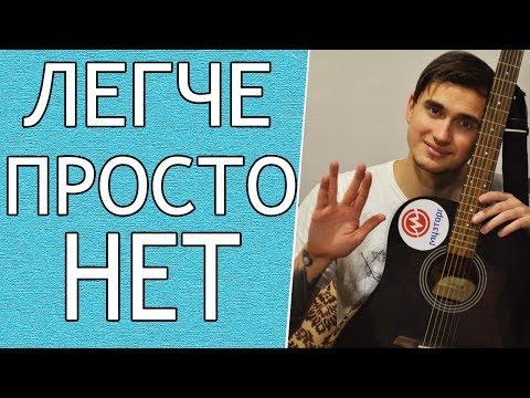 Песня КИНО (ЦОЙ) - ПЕРЕМЕН на Гитаре для Начинающих (3 Простых Способа)