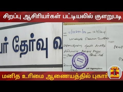 #SpecialTeachers | #HumanRightsCommision  சிறப்பு ஆசிரியர்கள் பட்டியலில் குளறுபடி- மாநில மனித  உரிமை ஆணையத்தில் புகார்   Uploaded on 17/09/2019 :   Thanthi TV is a News Channel in Tamil Language, based in Chennai, catering to Tamil community spread around the world.  We are available on all DTH platforms in Indian Region. Our official web site is http://www.thanthitv.com/ and available as mobile applications in Play store and i Store.   The brand Thanthi has a rich tradition in Tamil community. Dina Thanthi is a reputed daily Tamil newspaper in Tamil society. Founded by S. P. Adithanar, a lawyer trained in Britain and practiced in Singapore, with its first edition from Madurai in 1942.  So catch all the live action @ Thanthi TV and write your views to feedback@dttv.in.  Catch us LIVE @ http://www.thanthitv.com/ Follow us on - Facebook @ https://www.facebook.com/ThanthiTV Follow us on - Twitter @ https://twitter.com/thanthitv