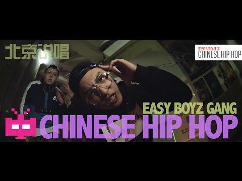 中文/北京/说唱/饶舌:Chinese Hip Hop Beijing Rap - EA$¥ BOYZ GANG : Sounds G