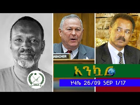 Ethiopia - Ankuar : አንኳር - Ethiopian Daily News Digest | September 02, 2017