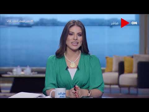 صباح الخير يا مصر - ارتفاع جماعي لمؤشرات البورصة المصرية في أولى جلساتها عقب عيد الأضحى  - 12:02-2020 / 8 / 5