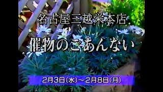 【名古屋・中京ローカルCM】 名古屋三越栄本店  催物のごあんない(1998年)