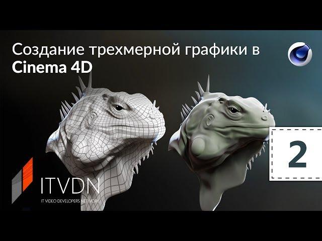 Создание трёхмерной графики в Cinema 4D. Урок 2. Работа с объектами.