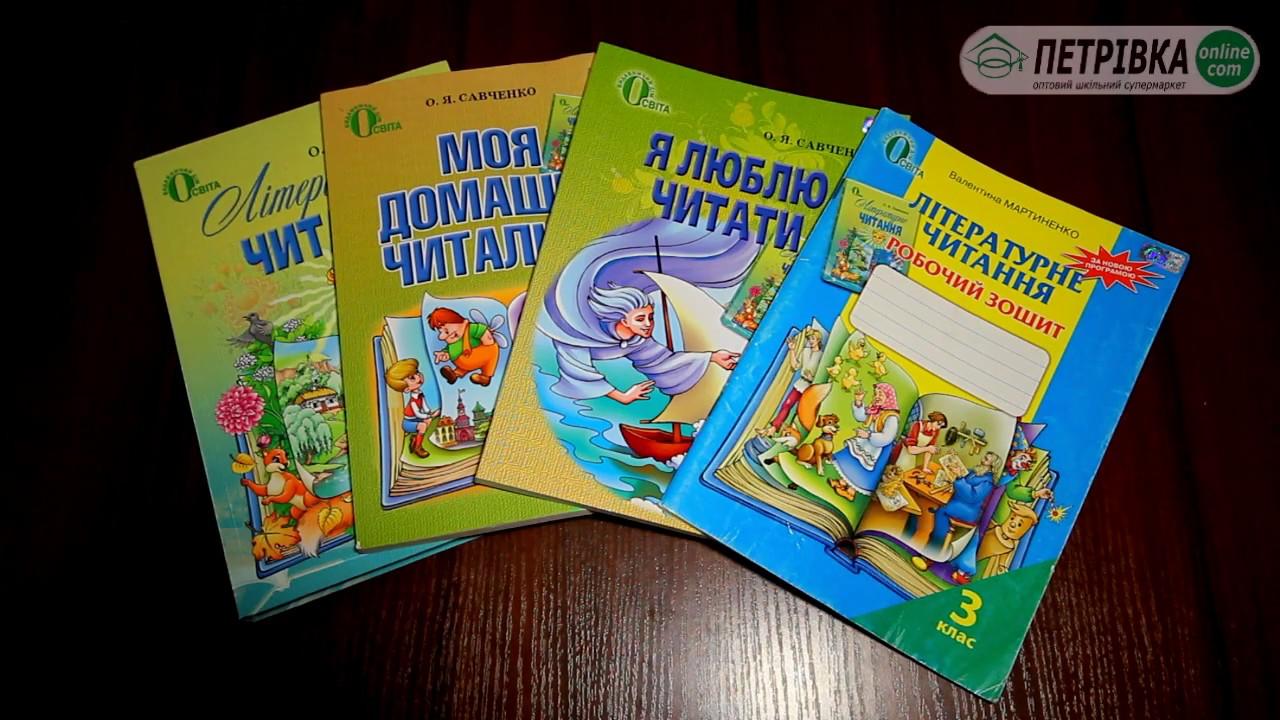 решебник по украинскому языку 3 класс хорошковська охота 2003