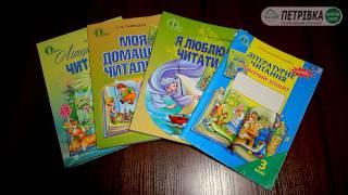 Літературне читання 3 клас Савченко