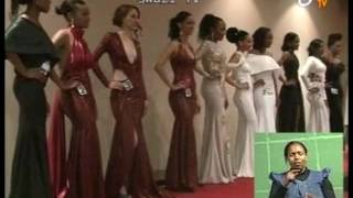 Miss Swaziland 2016 2017