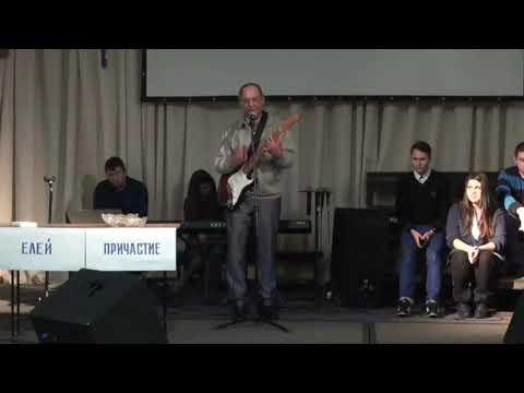 Церковь Прославление г.Кривой рог пастор Сергей Дяченко  Узкий путь