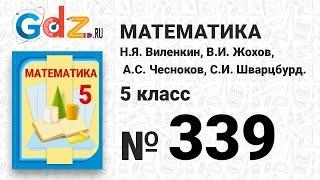 № 339 - Математика 5 класс Виленкин