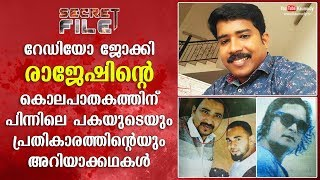 Download Video The untold truth of Radio jockey Rajesh Issue revealed | Secret File | Latest Episode MP3 3GP MP4