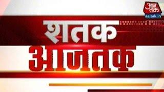 Shatak Aaj Tak: Top 100 News Stories | March 16th, 2016 | 9 PM