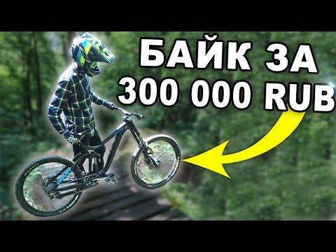 ТЕСТ ВЕЛОСИПЕДА за 300 000 РУБЛЕЙ