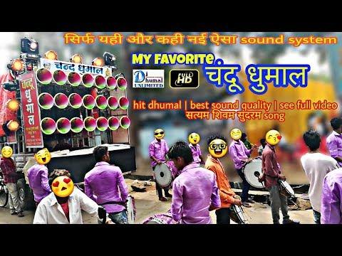 Chandu dhumal | Maa durga visarjan | full HD | Sound quality boom | World best dj dhumal
