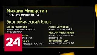 Особый акцент на экономику: первое заседание кабмина - Россия 24