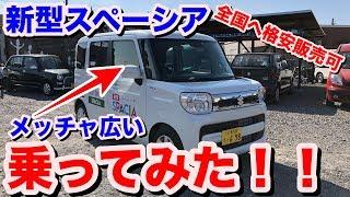 [グラつかない][運転してみた]新型スペーシア試乗動画 Suzuki spacia test drive