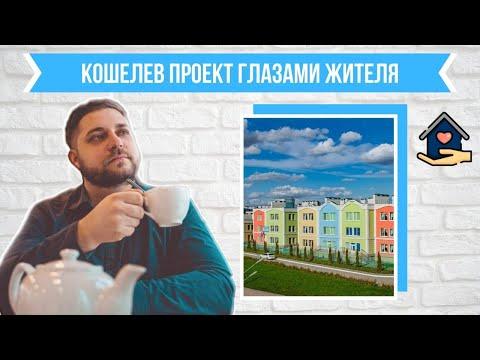 Купить квартиру в Калуге.  Кошелев проект глазами жителя