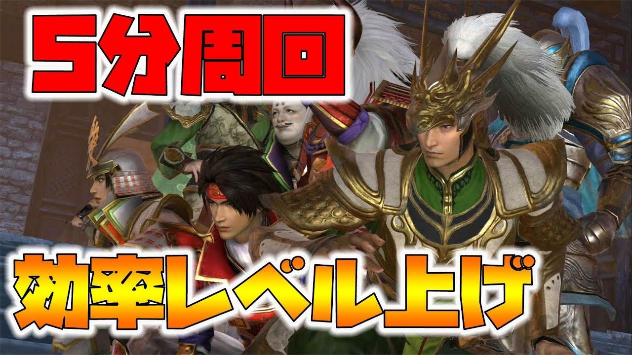 無双 orochi3 ultimate レベル 上げ