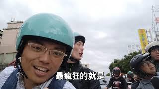 孟楷X林口Goshare共享機車影片熱騰騰出爐!一起來看看孟楷在影片中騎乘分享的心得吧!