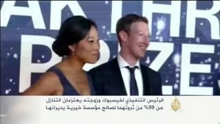 رئيس فيسبوك وزوجته يعتزمان التنازل عن 99% من ثروتهما