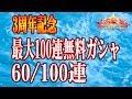 【ガントラ】 ガンダムトライヴ 3周年記念 最大100連無料ガシャ を引いてみた 60連目!!