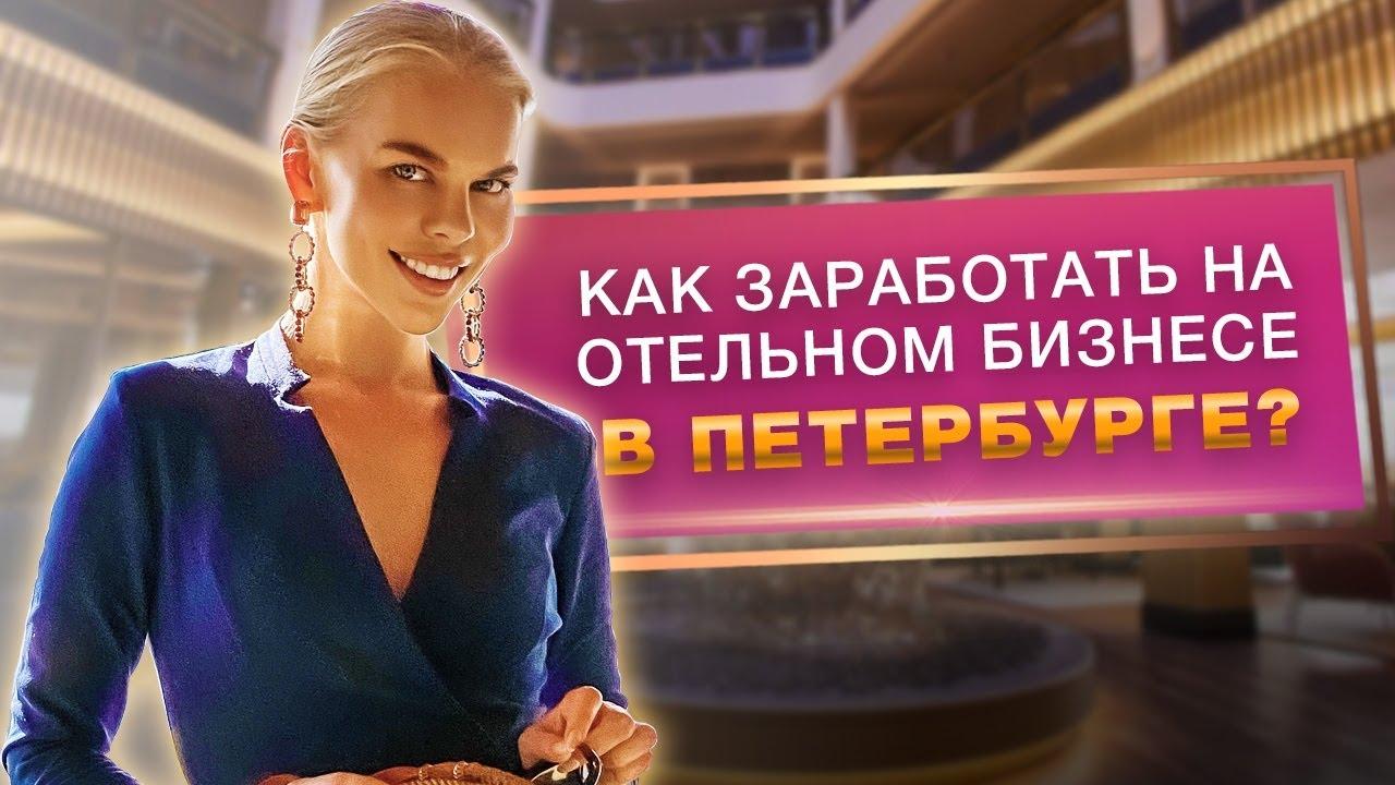 30% годовых на гостиничном бизнесе в Петербурге: РЕАЛЬНАЯ СХЕМА / Инвестиции в недвижимость