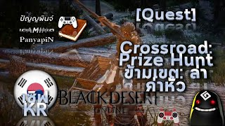 Bdo Crossroad Quest Which One | Pwner