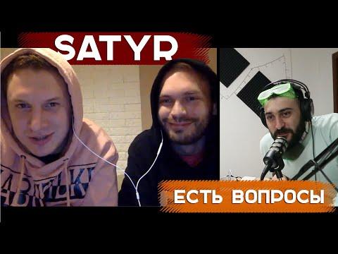 Satyr - кто стоит за созданием видео на канале, режиссура роликов и бэкграунд в рэпе   СИПУКА ТВ