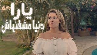 فيديو كليب أغنية دنيا مشفنهاش - يارا - تتر مسلسل نصيبي وقسمتك | Donia Mashvenhash - Yara