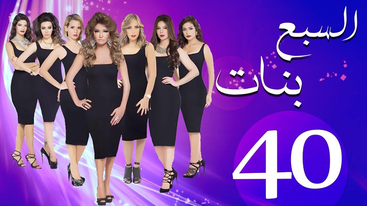 مسلسل السبع بنات الحلقة  | 40 | Sabaa Banat Series Eps