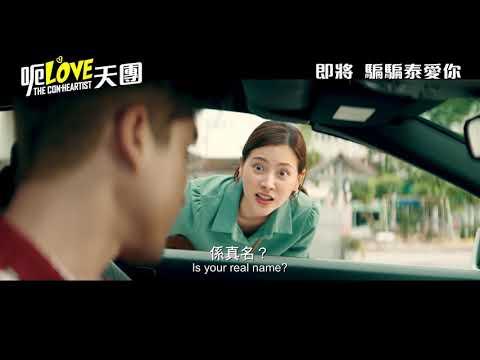 呃Love天團 (The Con-Heartist)電影預告