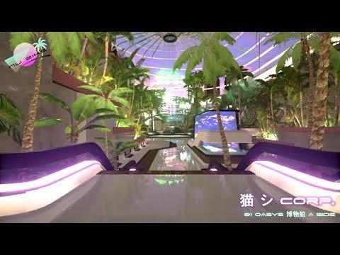 猫 シ Corp. - OASYS 博物館 - 01 OASYS 博物館 A side
