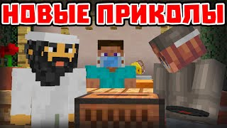 КУРИЦА СЫР АНАНАС - Майнкрафт Приколы машинима