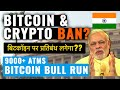 Indian Government Actively Working Toward New Crypto Ban ? ETHER BANK एथेरेयम कमाने का एक और मौका,