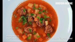 """Рецепт """"Суп с фрикадельками"""" в Мультиварке REDMOND RMC-M22"""