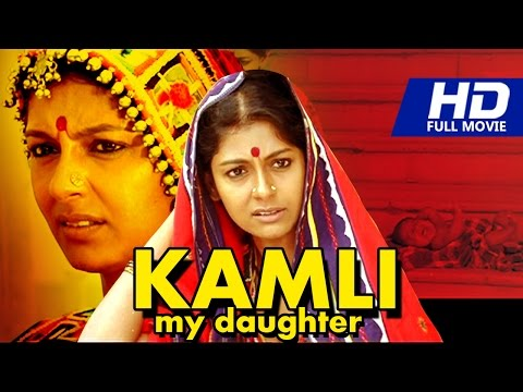 National Award Winning Telugu Movie   Kamli [ MY Daughter ] Full Movie   Ft.Nanditha Das, Shafi
