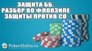 Покер обучение | Защита ББ. Разбор во Флопзилле защиты против СО