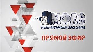 Прямой эфир МФЛС